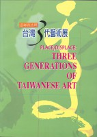 2005-place-displace-three-generations-of-taiwanese-art